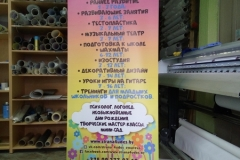 Roll-up-stendy-4